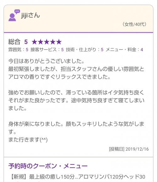 アロマリンパマッサージのご感想 その319 女性/40代