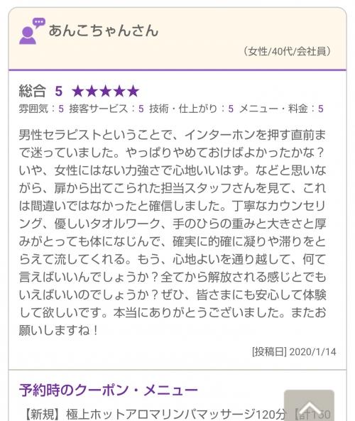 アロマリンパマッサージのご感想 その331 女性/40代