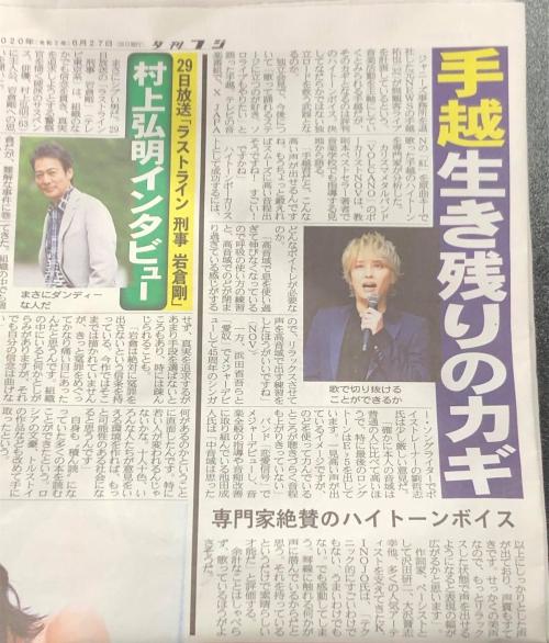 夕刊フジに元NEWSの手越祐也さんの記事!