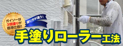 綾瀬市で低価格高品質の外壁塗装は自社施工のマルセイテックへ