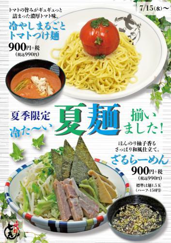 【夏季限定】冷やしまるごとトマトつけ麺スタート!