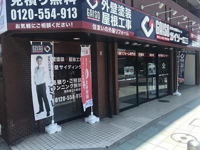 藤沢市の屋根塗装なら点検無料のマルセイテックへ