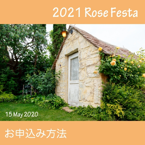 2021ローズフェスタお申込み方法と 近隣施設のご案内