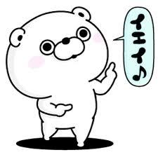 盆中Newface!(^^♪