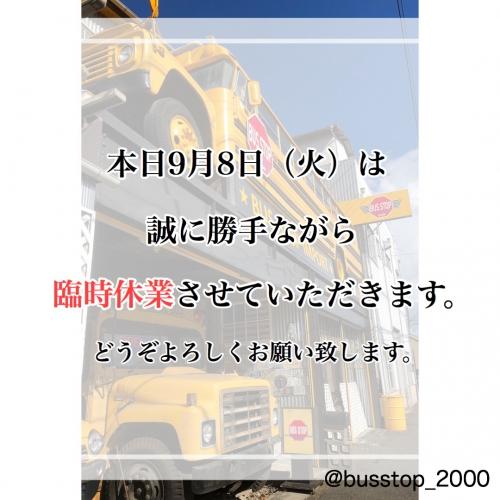 本日9月8日(火)は臨時休業させていただきます。