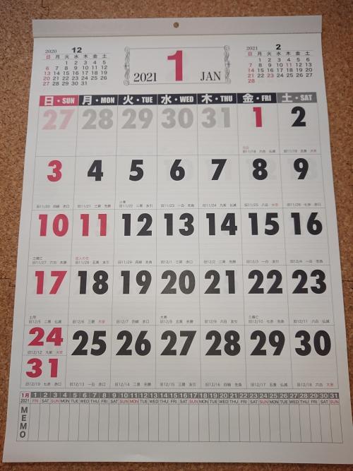 もう来年のカレンダーが出ていた… 腰痛に強い若葉区の整体院は