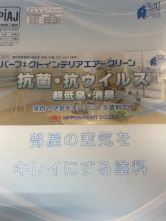 東松山市で抗菌塗装工事を施工してきました