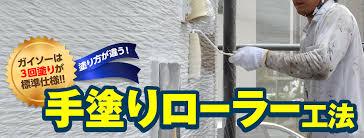 【相模原市】口コミの多い外壁塗装業者はマルセイテックへ