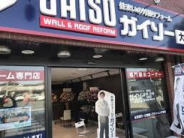藤沢市での屋根工事は長期保証が充実のマルセイテックへ!