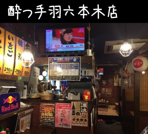 ★酔っ手羽 六本木店でTV増設!みんなで応援!!★