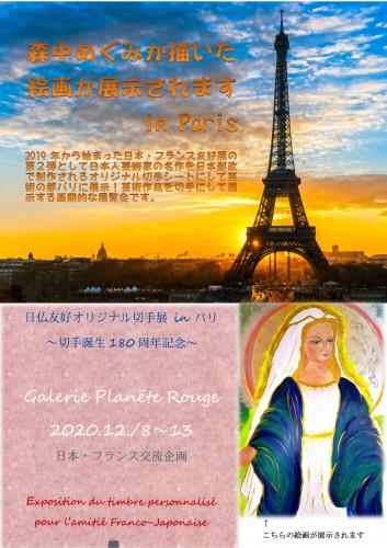 日本・フランス友好展