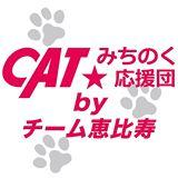 CAT☆みちのく応援団 by チーム恵比寿