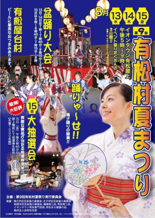 名古屋城宵祭 と 有松村夏祭り ベリーダンス