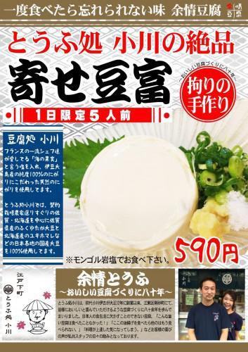 【とうふ処 小川】の寄せ豆腐