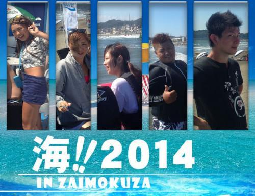海!2014 写真!!