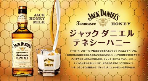 ジャック ダニエル テネシーハニー 入荷!